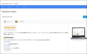 PageSpeed Insights測定